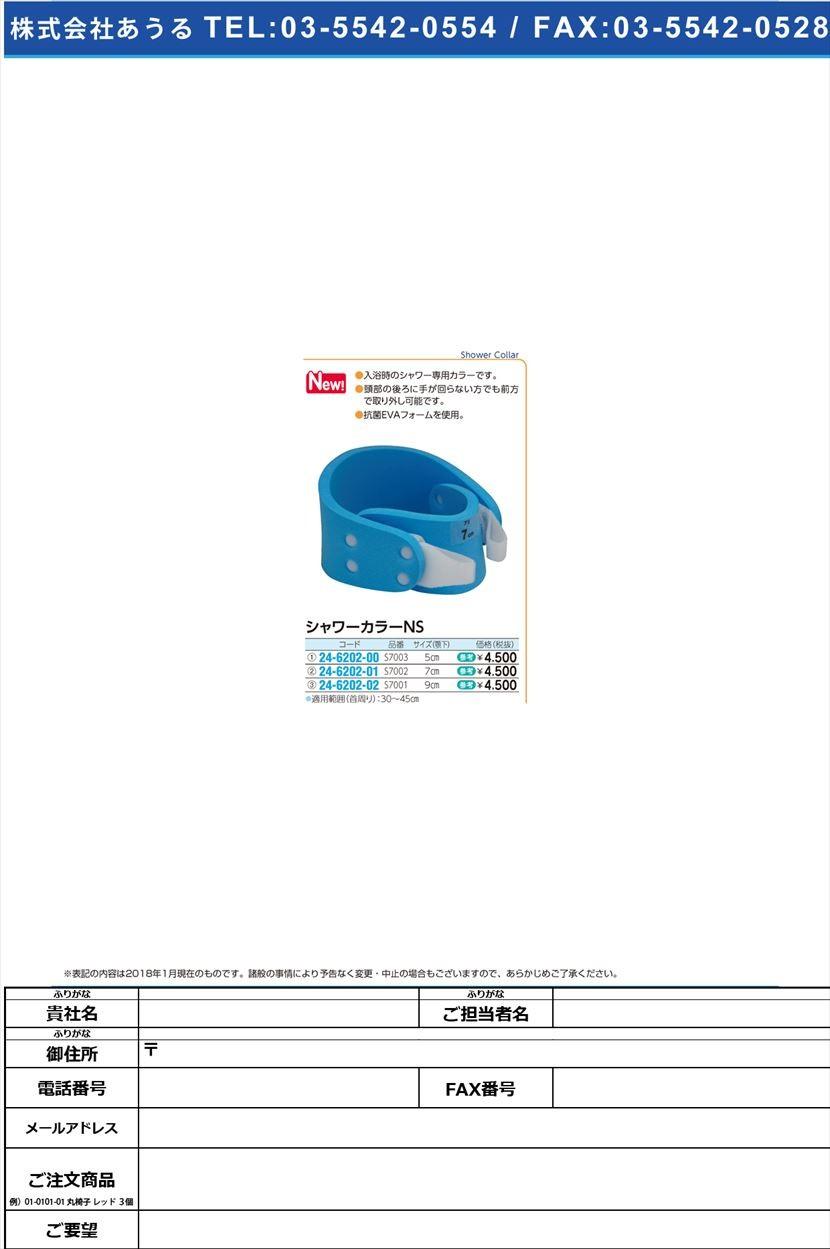 シャワーカラーNS S7003(アゴシタスンポウ5CM) シャワーカラーNS(24-6202-00)