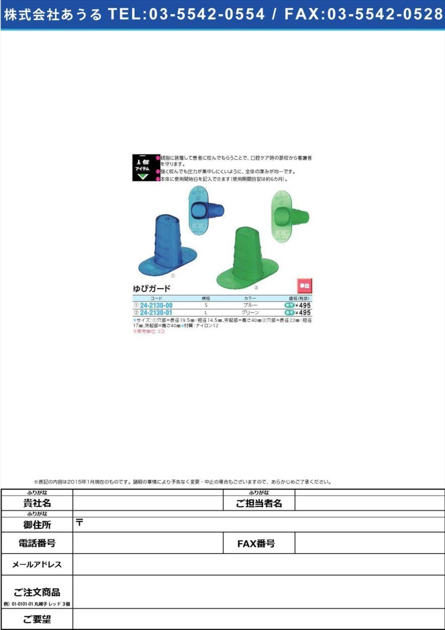 【NEW】ゆびガード(S) ユビガード(S)(24-2130-00)ブルー【3個単位】