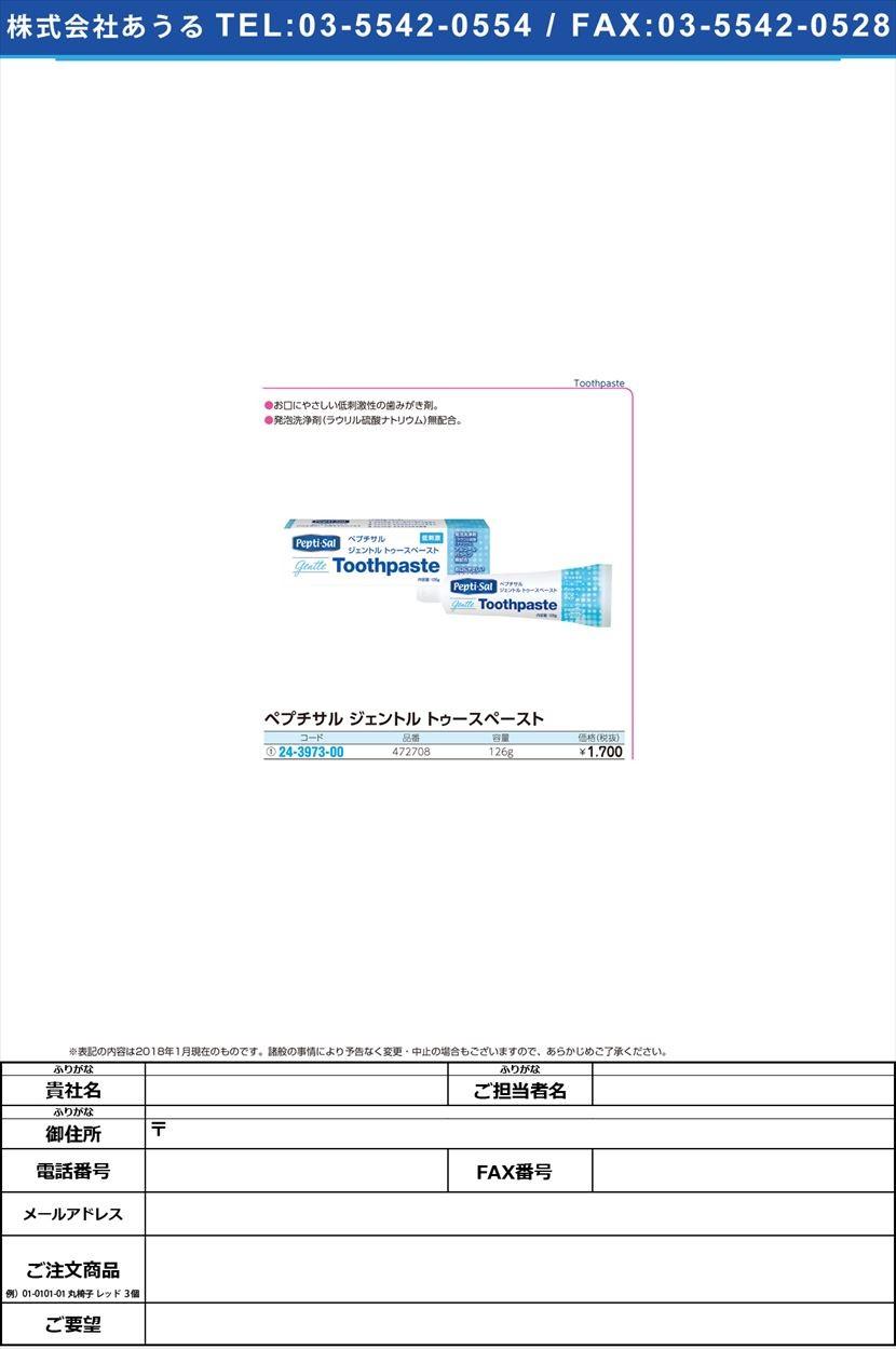 ペプチサルトゥースペースト 472708(126G) ペプチサルトゥースペースト(24-3973-00)
