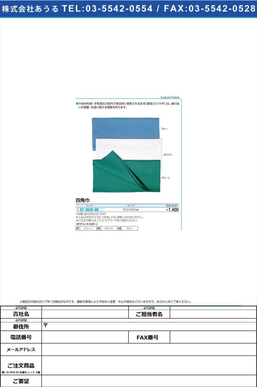 四角布 シカクキン 90X90CM グリーン(07-3635-00-01)