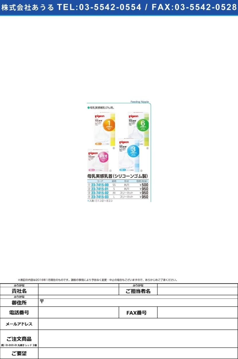母乳実感 乳首L(6ヶ月〜)  ボニュウジッカンチクビL(6カゲ 01125(2コイリ)【1個単位】(23-7415-03)