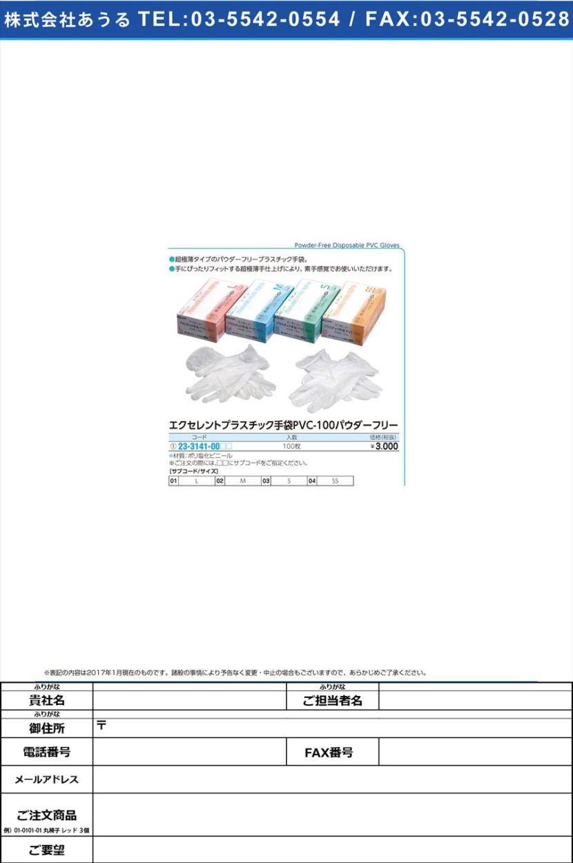エクセレントプラスチック手袋PF エクセレントプラスチックテブクロPF PVC-100(100マイイリ) M(23-3141-00-02)