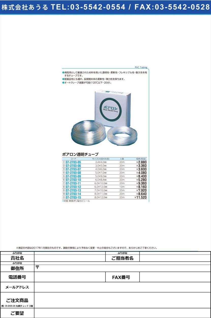 ポアロン透明チューブ ポアロントウメイチューブ 6X8.4MM (20Mイリ)(07-2703-10)