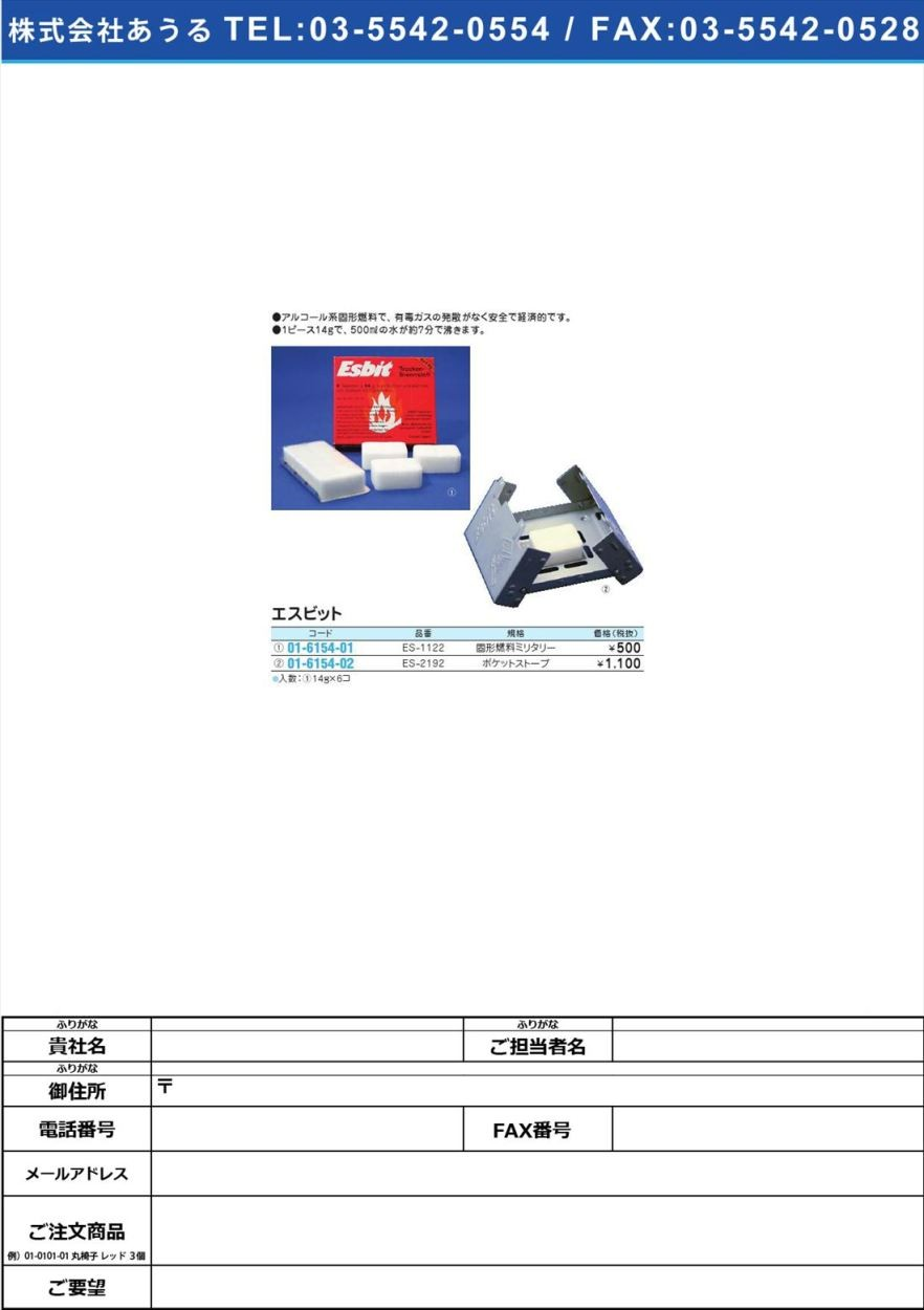 エスビット ES-2192(01-6154-02)