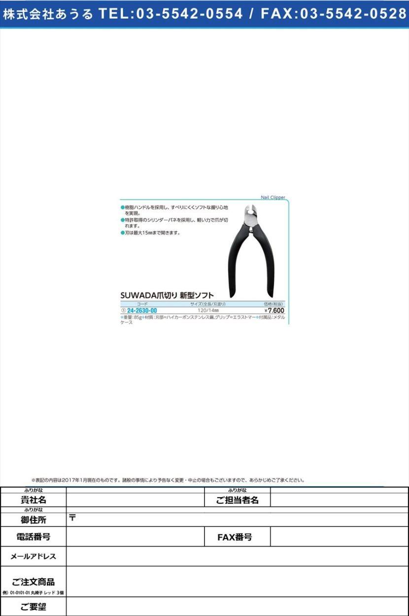 SUWADAつめ切り 新型ソフト スワダツメキリシンガタソフト 59610(120MM)(24-2630-00)