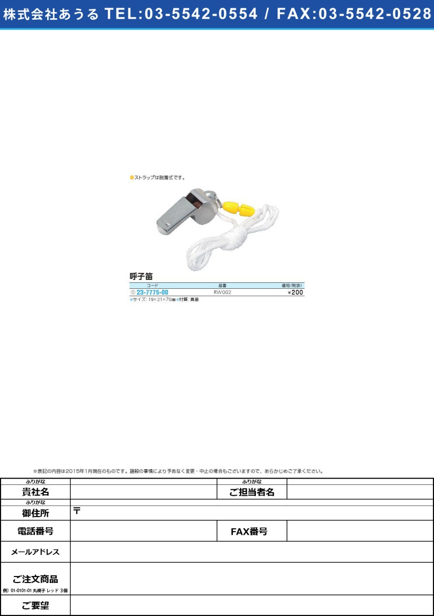 呼子笛 ヨビコフエ(23-7775-00)RW002【1個単位】