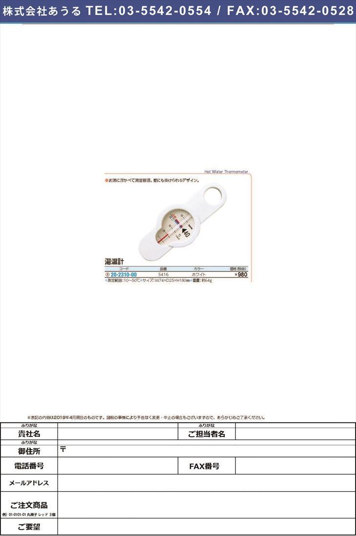 湯温計 5416(ホワイト) ユオンケイ(20-2310-00)