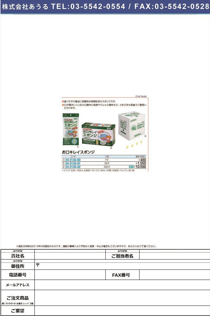 お口キレイスポンジ 7ホンイリ オクチキレイスポンジ(24-2136-00)