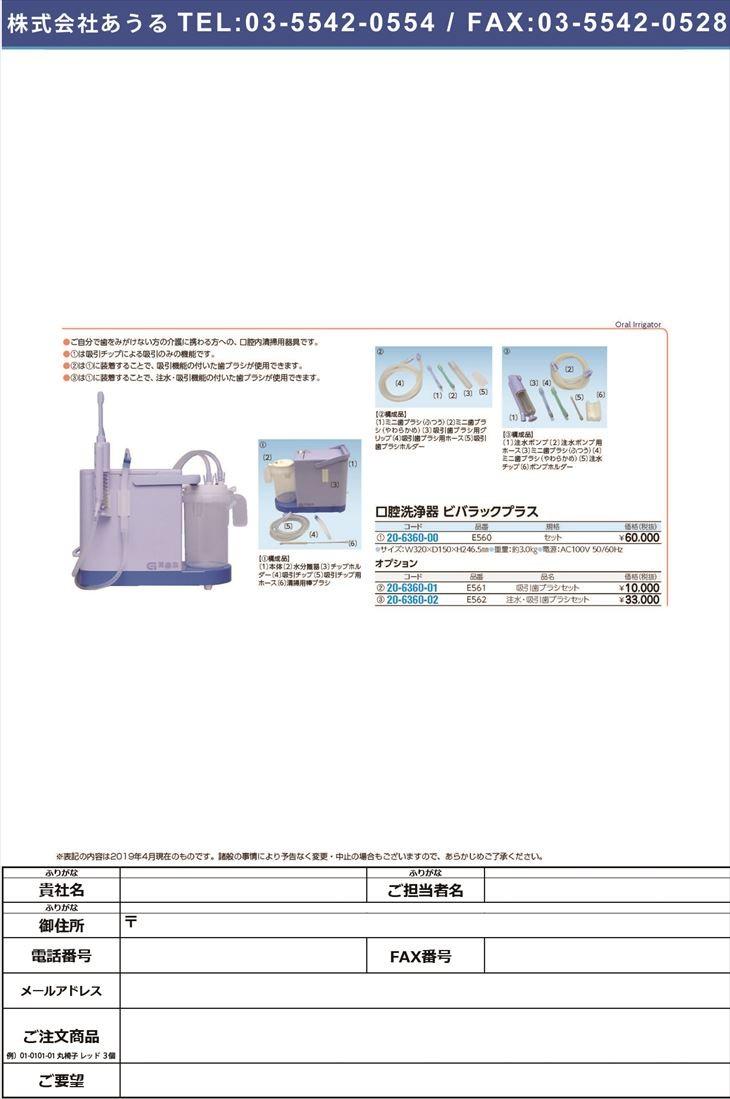 ビバラックプラス E560 ビバラックプラス(20-6360-00)