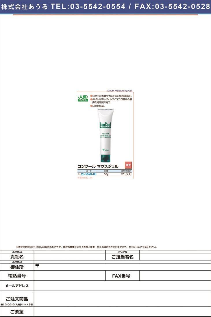 コンクールマウスジェル CMG(50G) コンクールマウスジェル(23-5528-00)