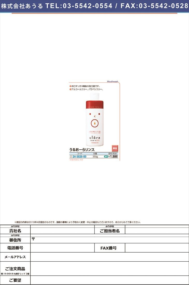 うるおーらリンス 350G ウルーラリンス(24-3826-00)
