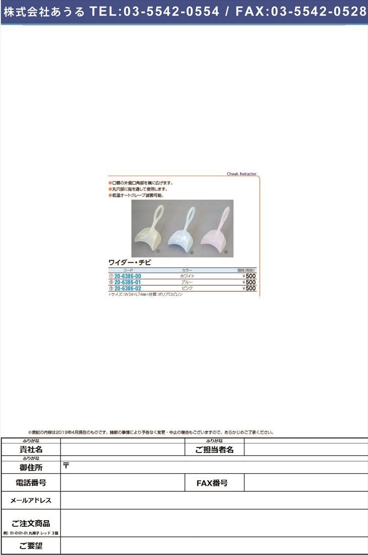ワイダー・チビ ピンク ワイダーチビ(20-6386-02)