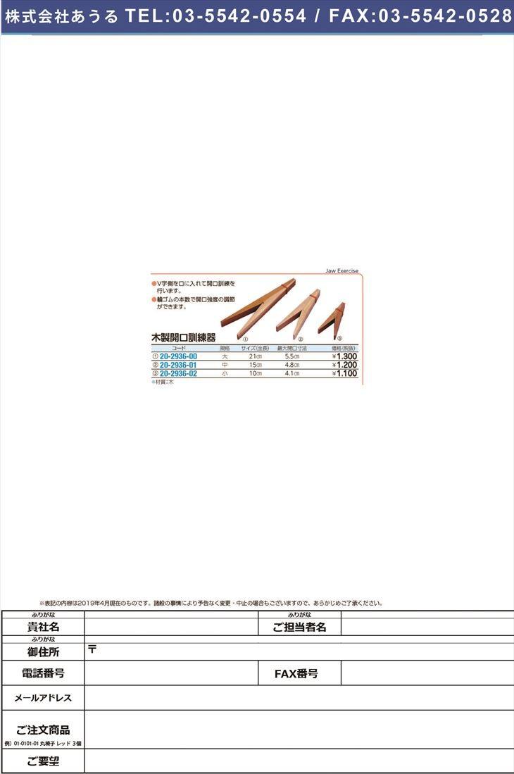木製開口訓練器(大) 06334-01 モクセイカイコウレンシュウキダイ(20-2936-00)