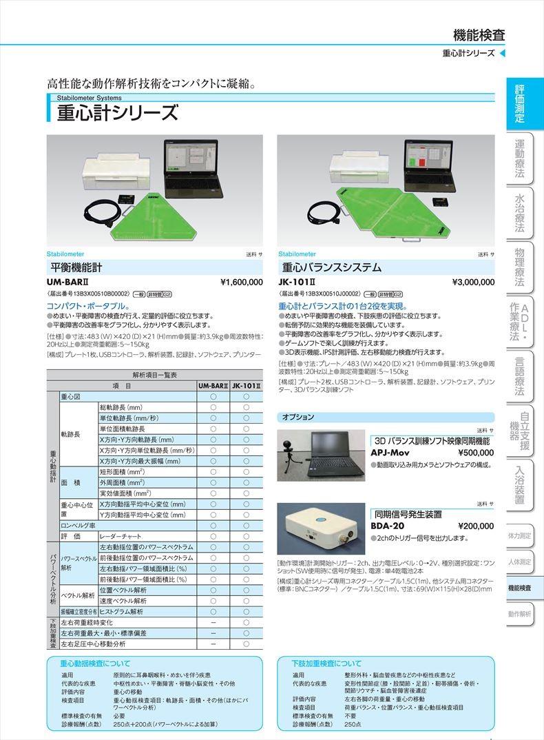 重心バランスシステム  Stabilometer JK-101II(sa5430015)