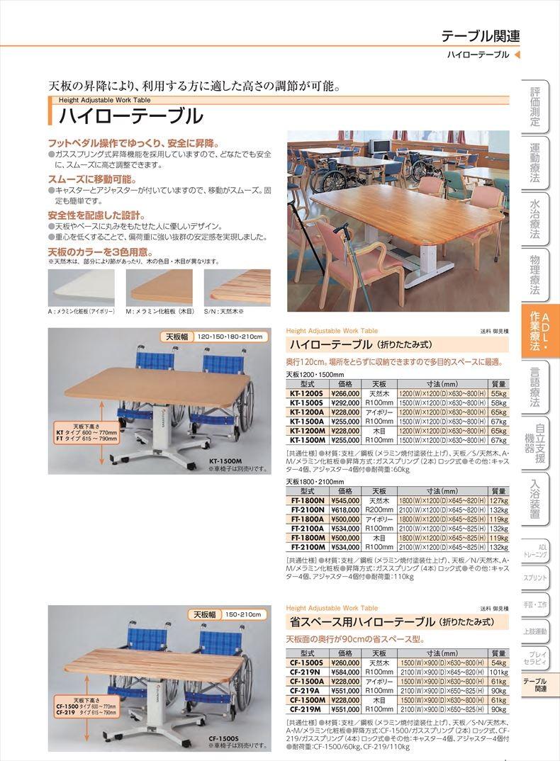 省スペース用ハイローテーブルCF-1500M[台](sa14Q31647)【酒井医療】