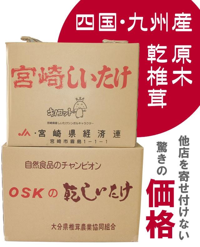 ナンバーワン種菌メーカーが送る格安乾しいたけ500g-1