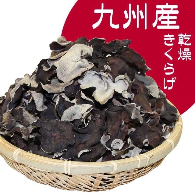 ナンバーワン種菌メーカーが送る格安乾燥キクラゲ100g