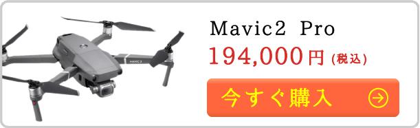 mavic2 proを買う