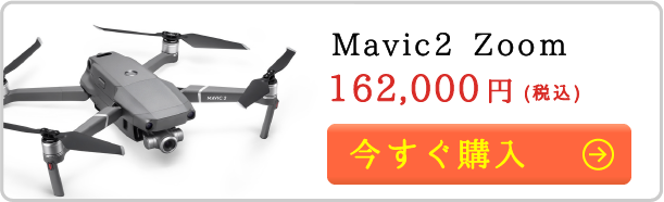 mavic2 zoomを買う