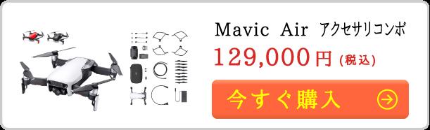 mavic2 airを買う