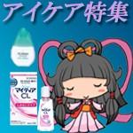 【ヤフーショッピング】くすりのポニー アイケア特集
