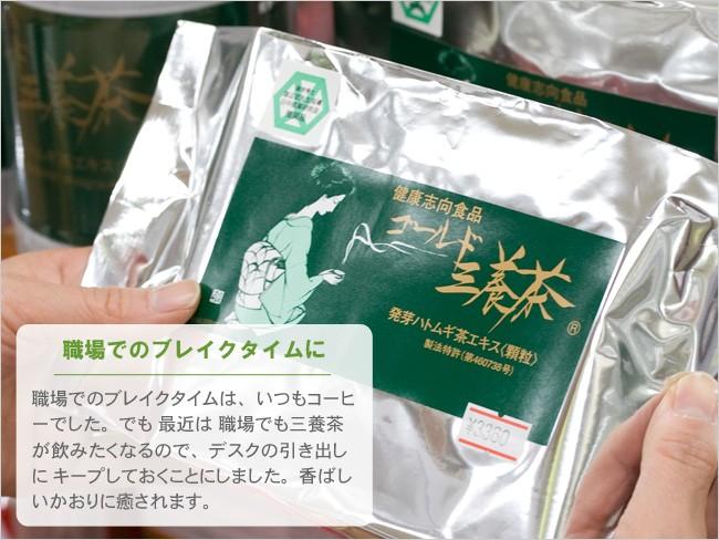 粉末タイプの国産発芽ハトムギ茶 ゴールド三養茶
