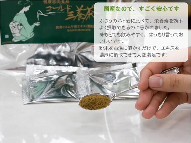 国産発芽ハトムギエキス 粉末タイプのゴールド三養茶