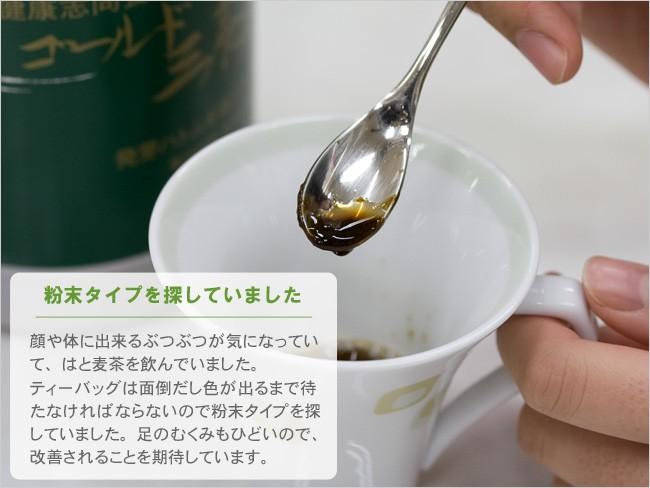 ゴールド三養茶は発芽はとむぎエキス、粉末タイプで使いやすい