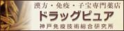 漢方・免疫・子宝のドラッグピュア
