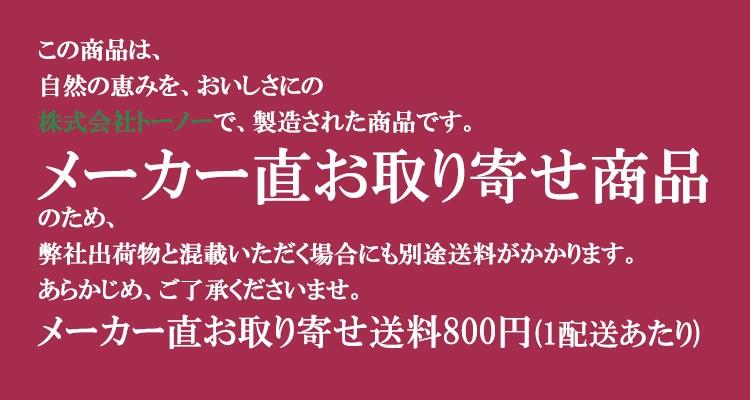 株式会社トーノーの商品は、メーカー直お取り寄せ品のため、弊社出荷品混載の場合にも別途800円の送料が必要となります。