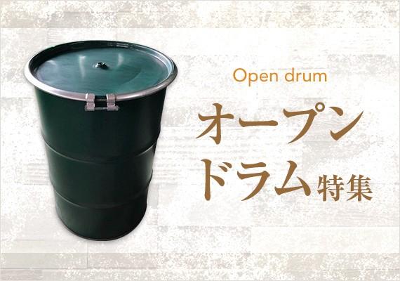 オープンドラム特集