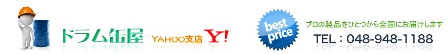 ドラム缶屋 Yahoo支店 03-5648-7155