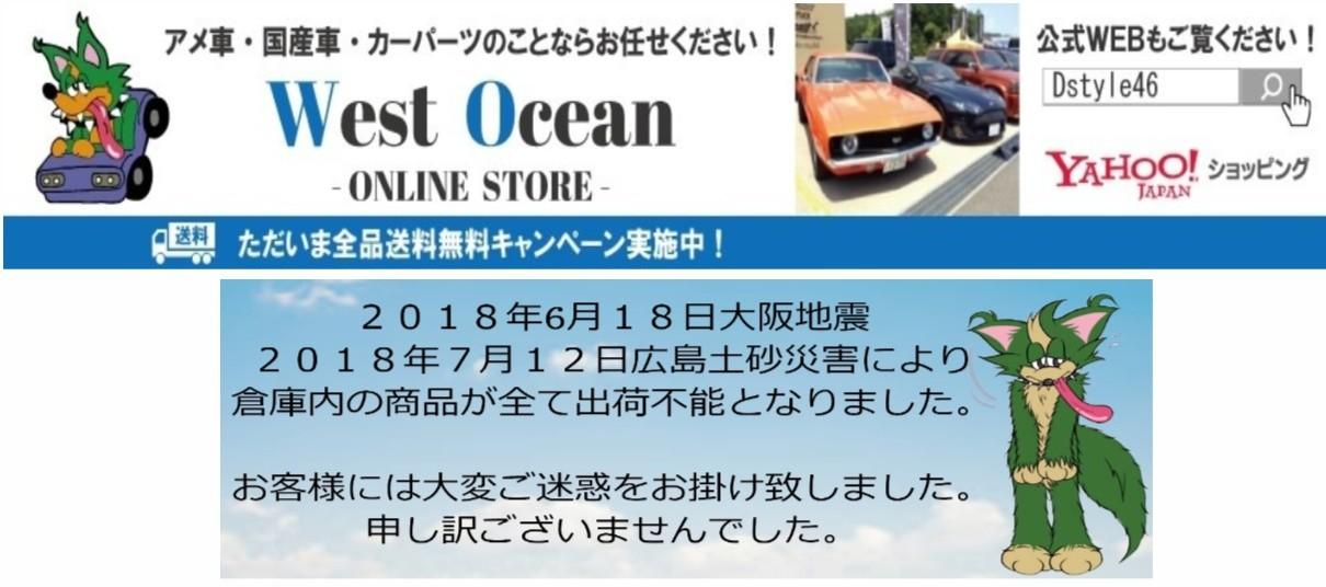 West Ocean┃カーナビ激安販売・法人割引実施