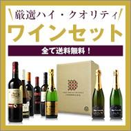 DSKワインのワインセット