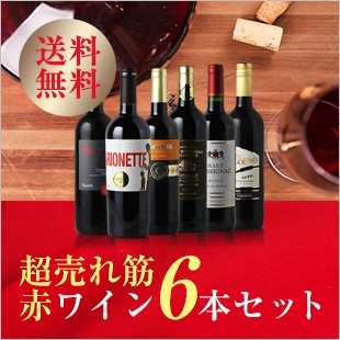 おすすめワインセット1