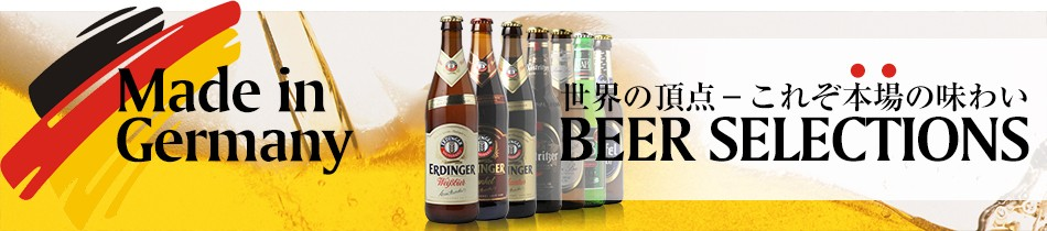 GERMANBEER ドイツビール
