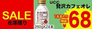 カフェオレ68円