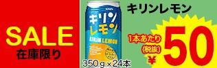 キリンレモン50円