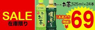 伊藤園お茶69円