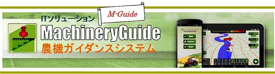 農機ガイダンスシステム M-Guide