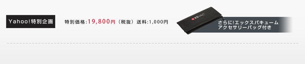 【Yahoo!特別企画】 特別価格 :19,800円(税抜)送料:1,000円  ※さらに!エックスバキュームアクセサリーバッグ付き