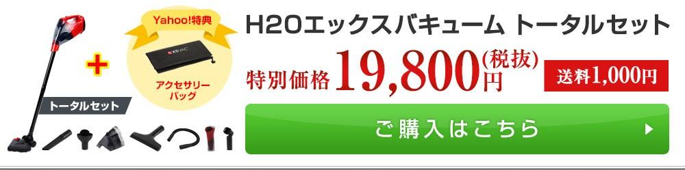H2Oエックスバキューム トータルセット  特別価格19,800円(送料1,000円)  ご購入はこちら