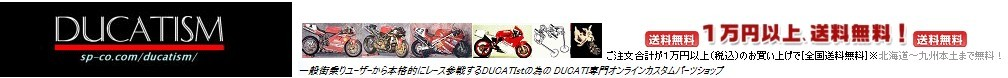 DUCATIstの為の DUCATI専門カスタムパ-ツショップ