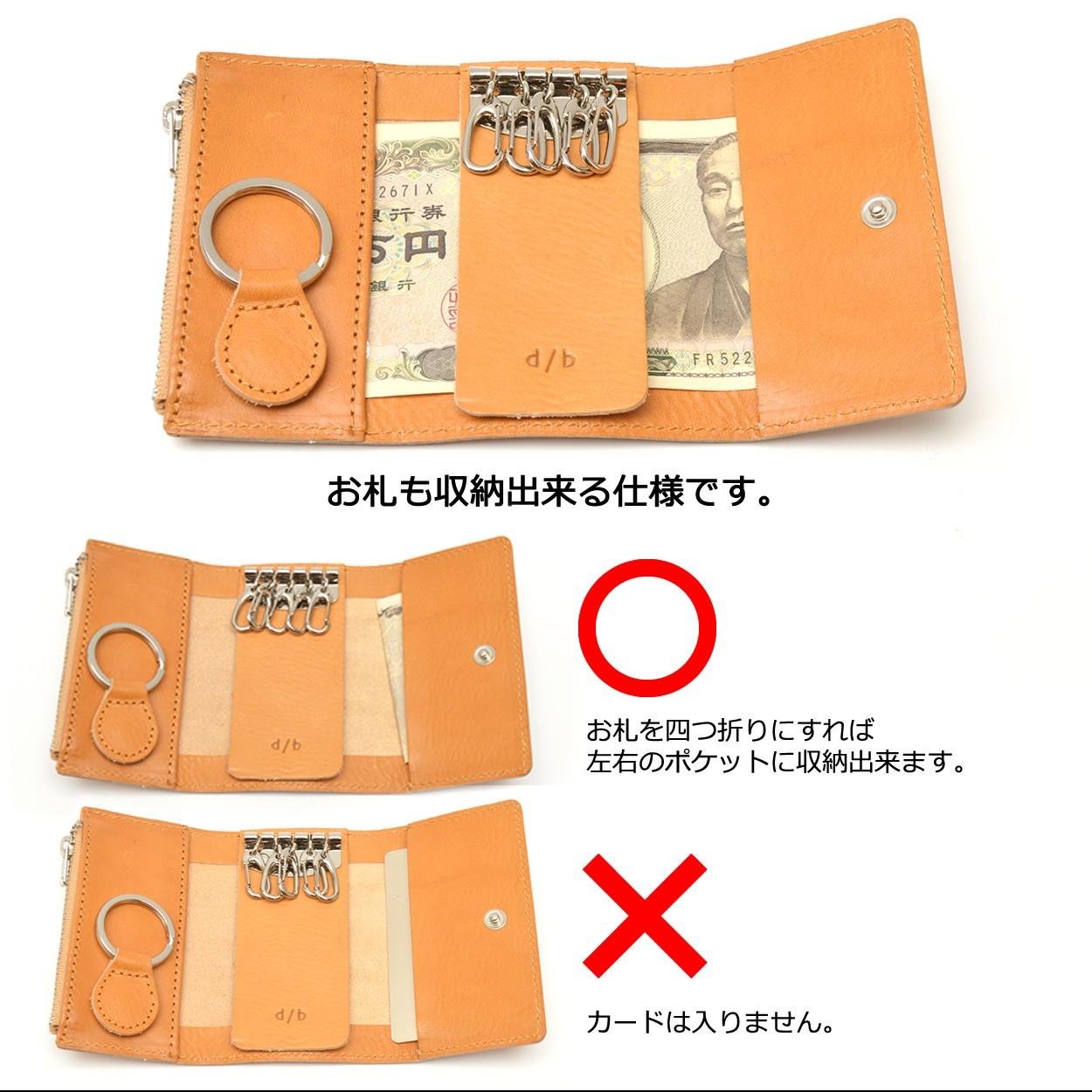 キーケース レディース メンズ スマートキー 革 小銭 コイン お札 DUCT(ダクト) SVV-238