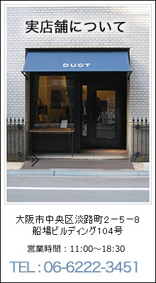 DUCT STORE実店舗