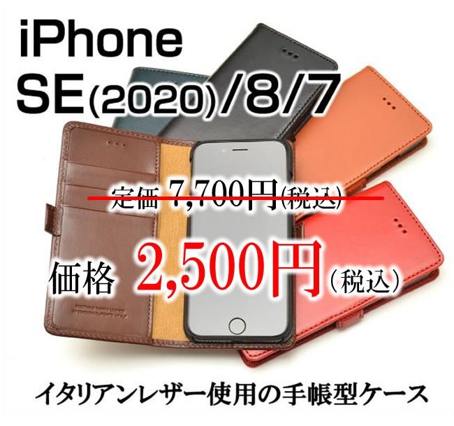 iPhoneSEケース