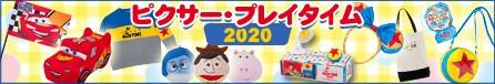 ピクサー・プレイタイム 2020