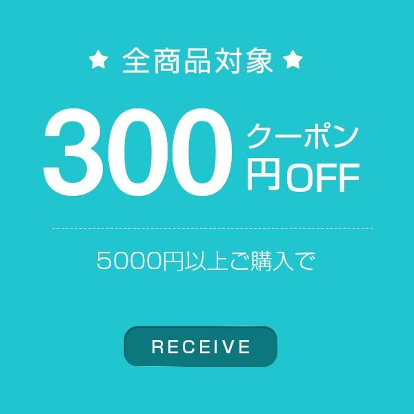 5000円以上300円OFFクーポン
