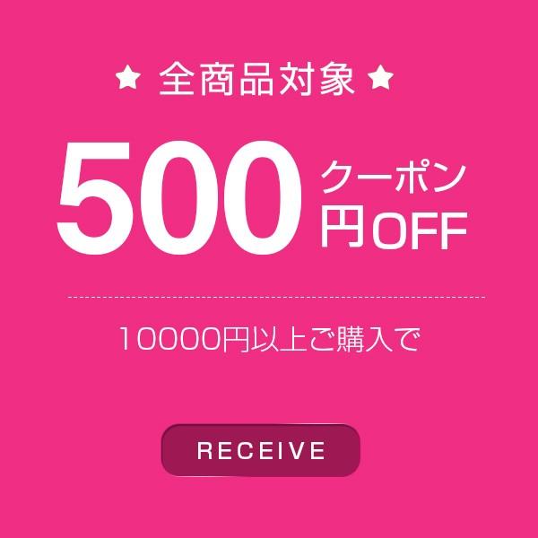 10000円以上500円OFFクーポン