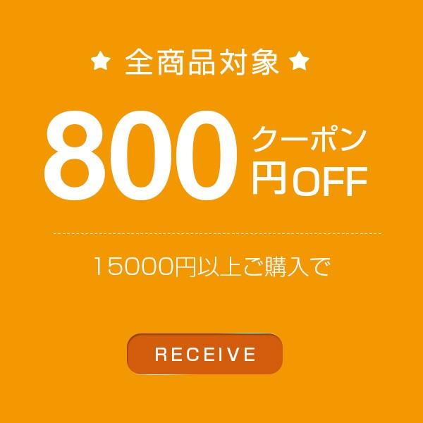 15000円以上800円OFFクーポン